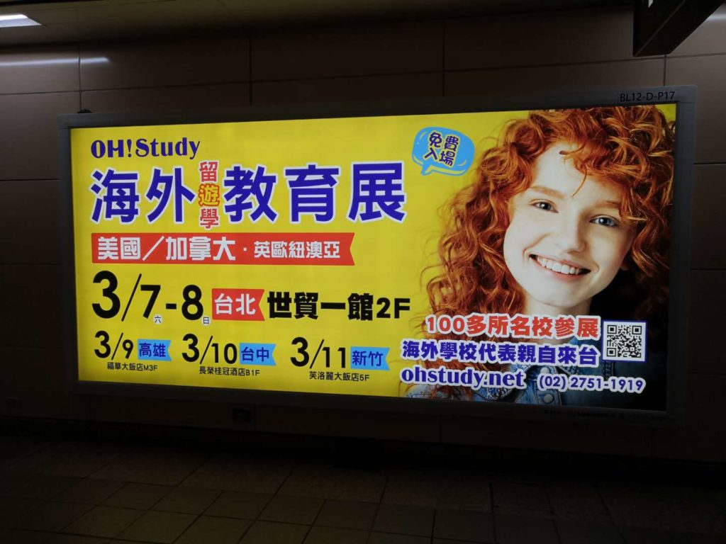 Oh! Study promotional banner from a recruitment trip